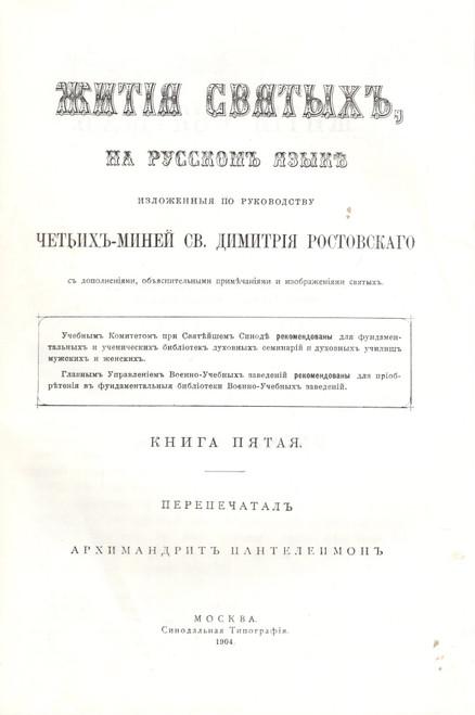 Жития Святых на Русском языке, месяц Январь (trimmed, unbound)