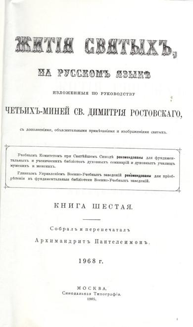 Жития Святых на Русском языке, месяц Февраль (trimmed, unbound)