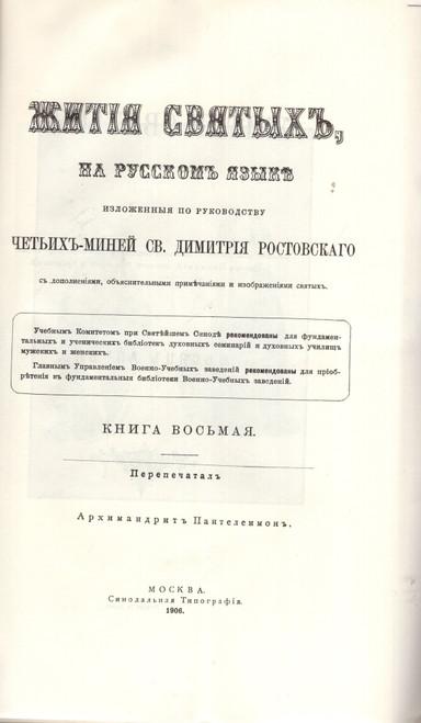 Жития Святых на Русском языке, месяц Апрель (trimmed, unbound)