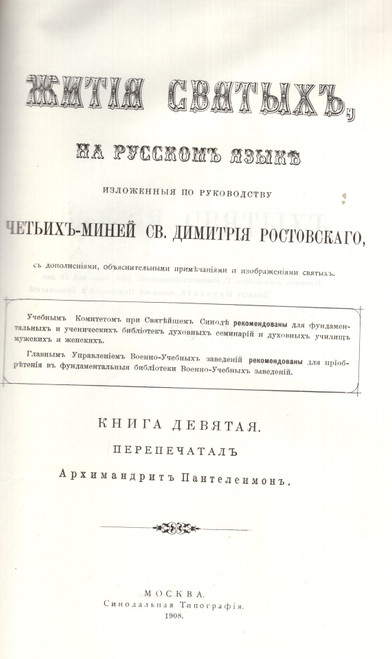 Жития Святых на Русском языке, месяц Май (trimmed, unbound)