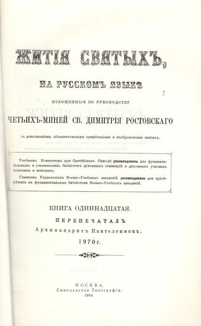Жития Святых на Русском языке, месяц Июль (trimmed, unbound)