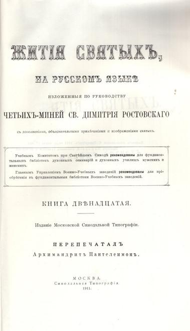 Жития Святых на Русском языке, месяц Август (trimmed, unbound)