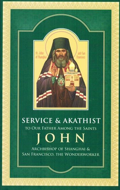Service & Akathist to St. John of Shanghai & San Francisco