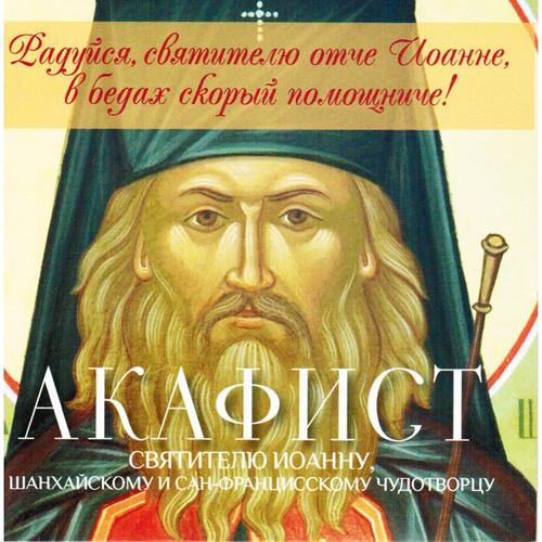 Акафист свт. Иоанну Шанхайскому и Сан-Францисскому CD