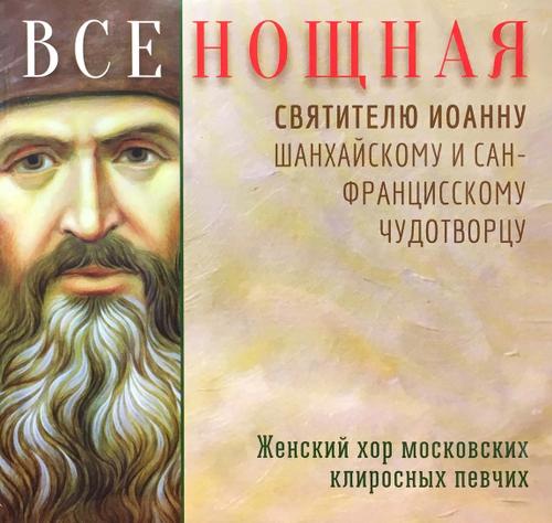 Всенощная Святителю Иоанну Шанхайскому и Сан-Францисскому Чудотворцу CD