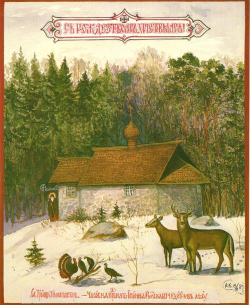 Greeting Card - Christmas 7