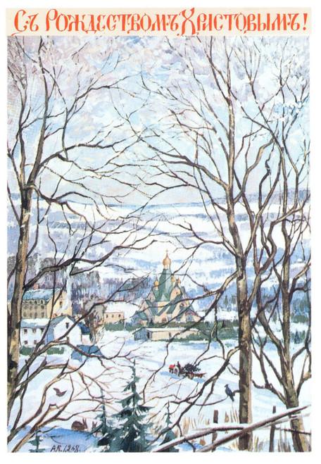 Greeting Card - Christmas 1