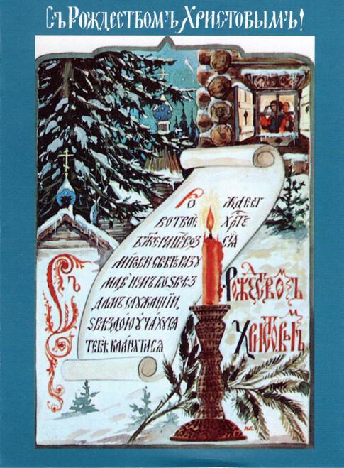 Greeting Card - Christmas 5