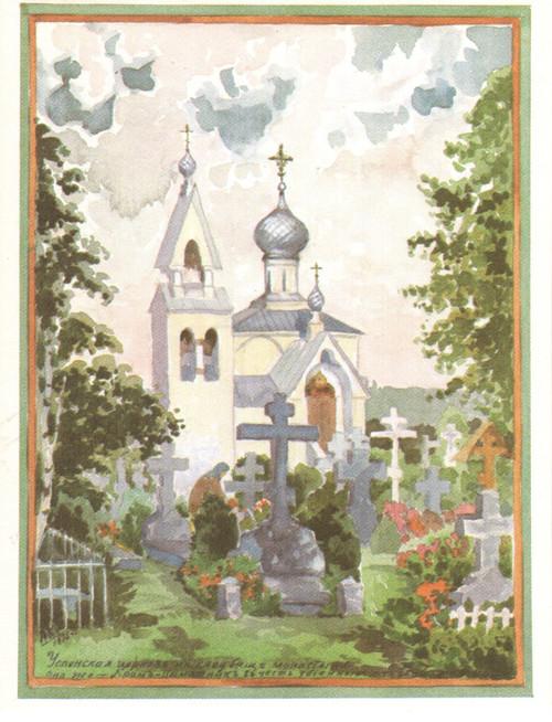 Greeting Card - Monastery 07