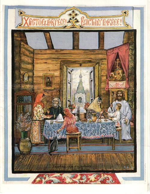 Greeting Card - Pascha 7