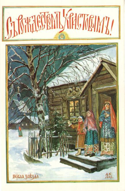 Postcard - Christmas 01
