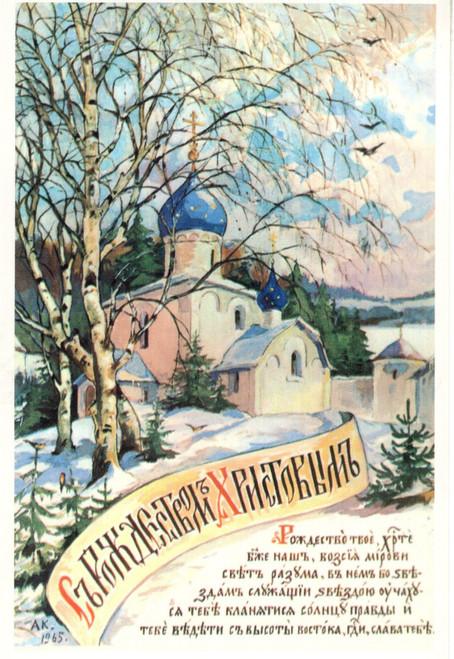 Postcard - Christmas 04