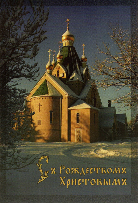 Postcard - Christmas 03