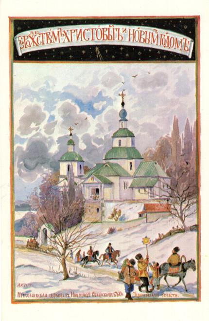 Postcard - Christmas 10