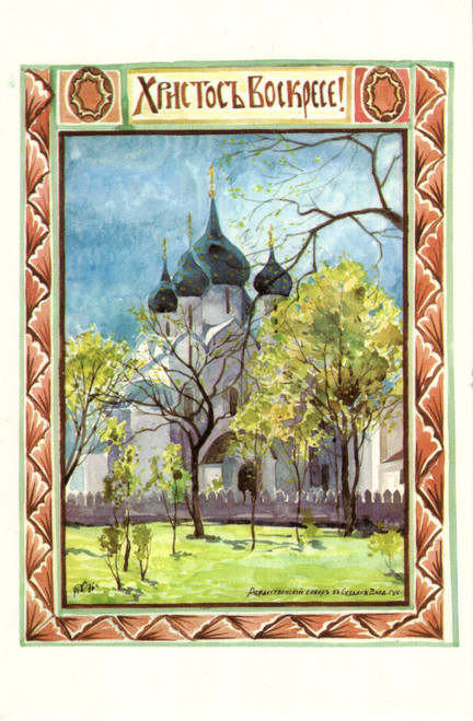 Postcard - Pascha 3