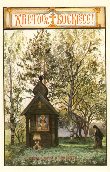 Postcard - Pascha 1