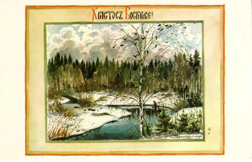 Postcard - Pascha 7