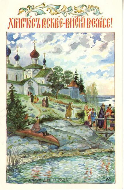 Postcard - Pascha 4