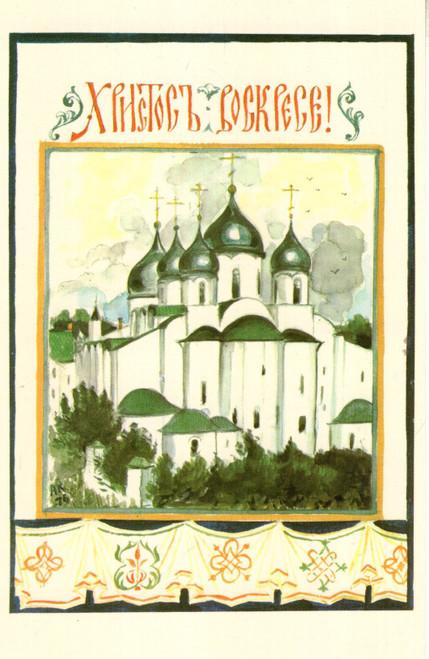 Postcard - Pascha 6