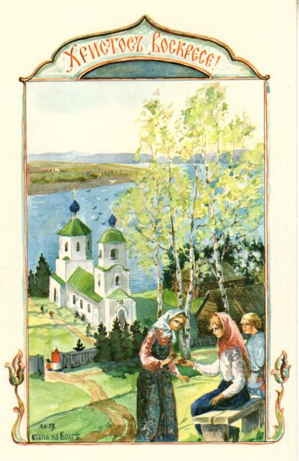 Postcard - Pascha 5
