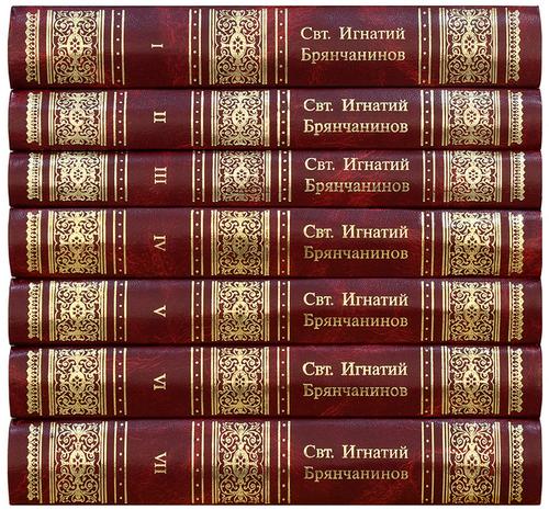 Собрание творений (в 7-и томах) Святитель Игнатий (Брянчанинов)