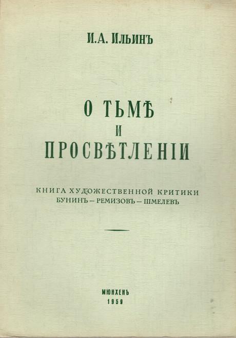 О тьме и просветлении (стар.)