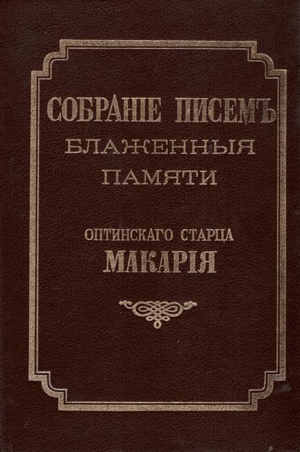 Собрание писем блаженныя памяти Оптинскаго старца Макария