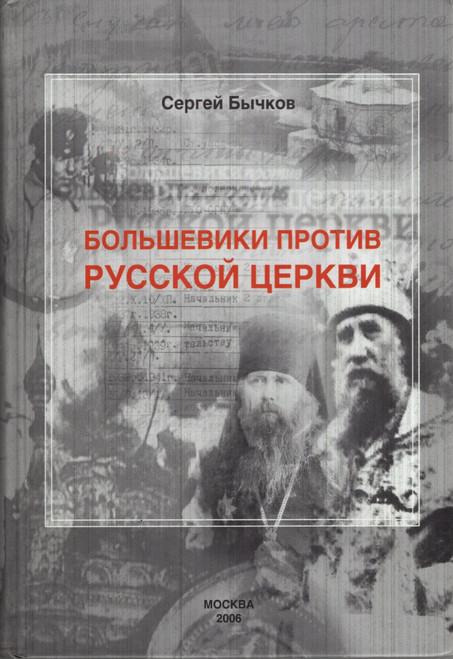 Большевики против Русской Церкви