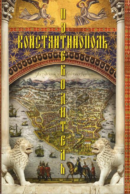 Константинополь путеводитель