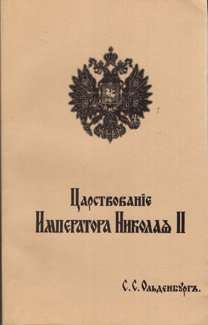 Царствование императора Николая II (мяг.)
