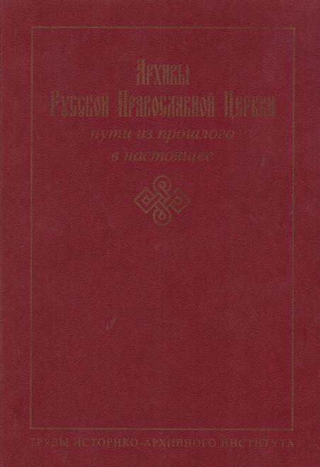 Архив Русской Православной Церкви - пути из прошлого в настоящее