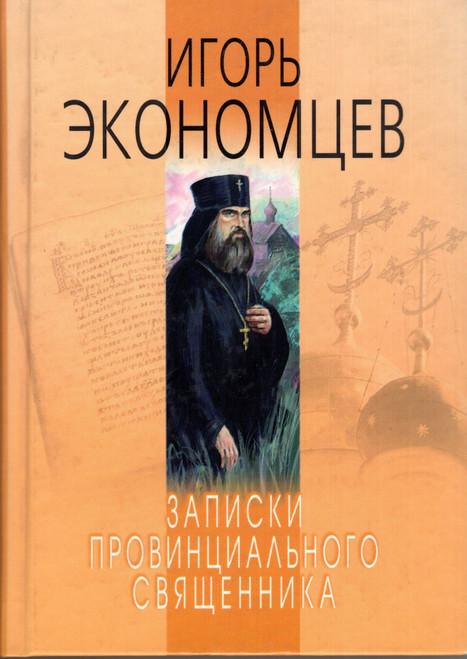 Записки провинциального священника