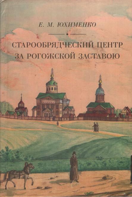 Старообрядческий центр за Рогожской Заставою