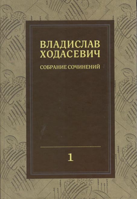 Владислав Ходасевич - Собрание сочинений (Том 1)
