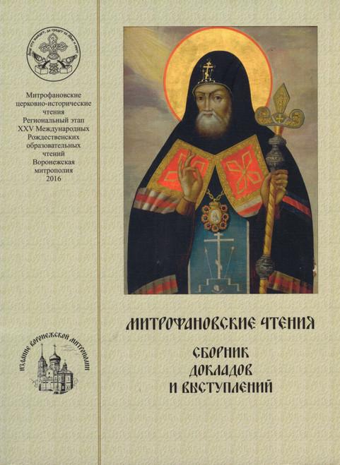 Митрофаносвские чтения 2016