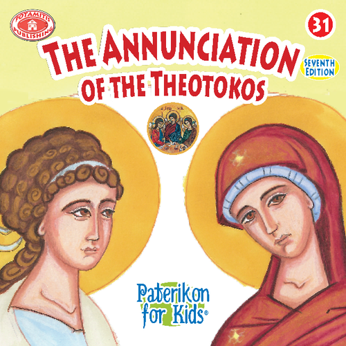 031 PFK: The Annunciation of the Theotokos