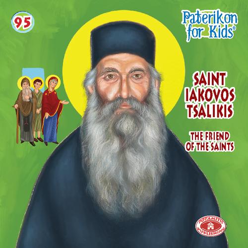 095 PFK: Saint Iakovos Tsalikis