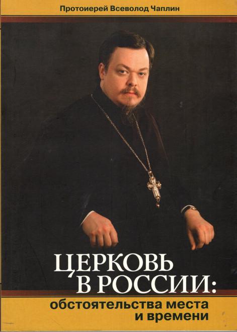 Церковь в России: обстоятельства места и времени