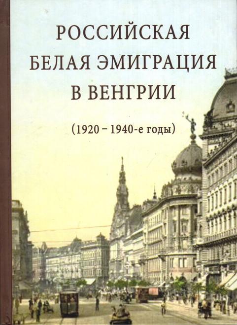 Российская белая эмиграция в Венгрии (1920 - 1940-е годы)