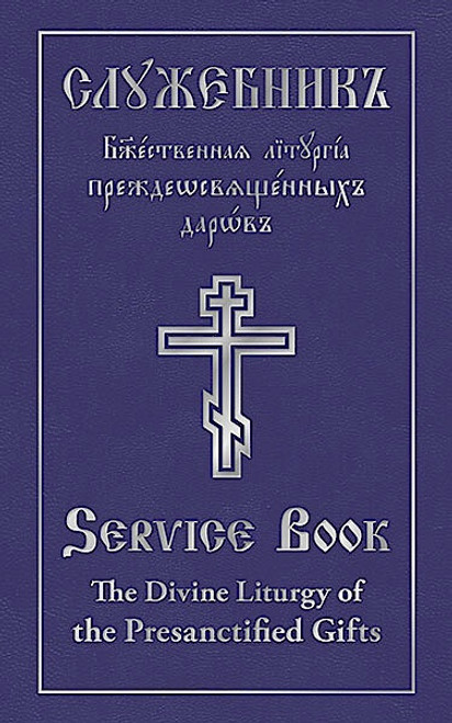 The Divine Liturgy of the Presanctified Gifts of Our Father Among the Saints Gregory the Dialogist: Slavonic-English Parallel Text