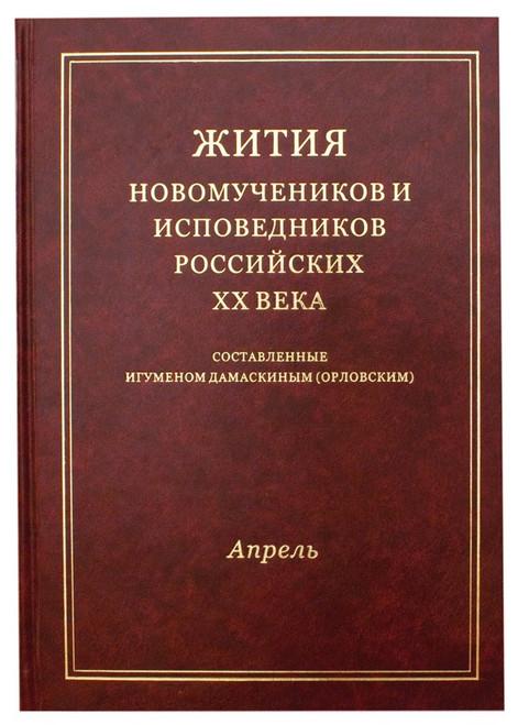 Жития новомучеников и исповедников Российских ХХ века. Апрель