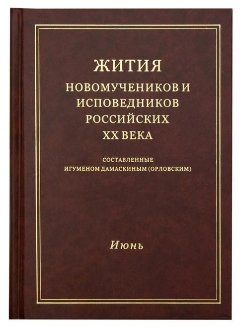Жития новомучеников и исповедников Российских XX века. Июнь
