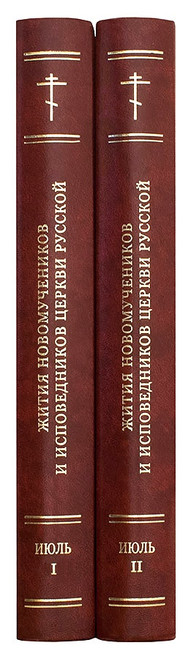 Жития новомучеников и исповедников Церкви Русской. Июль (в 2 томах)