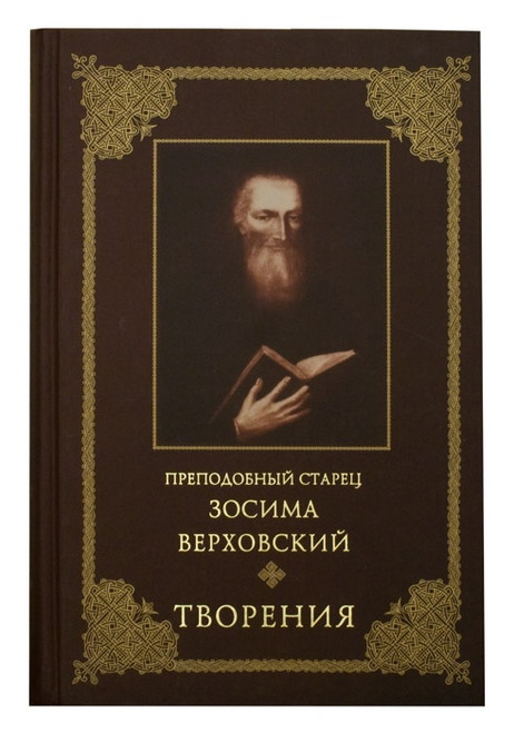Творения. Преподобный Зосима Верховский