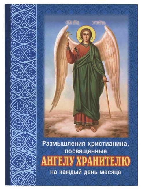 Размышления христианина, посвящ. Ангелу Хранителю