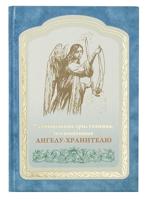 Размышления христианина, посвященные Ангелу-хранителю
