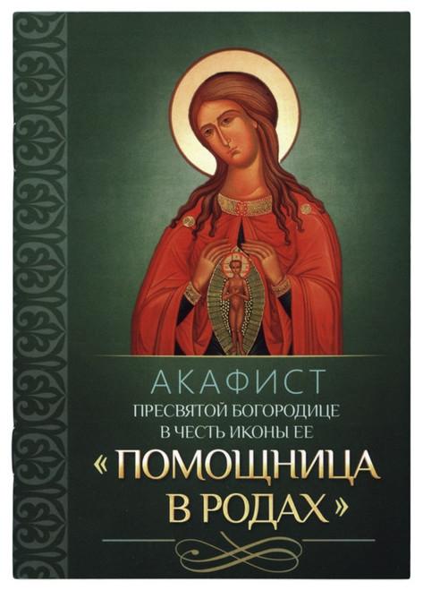 Акафист Пресвятой Богородице в честь иконы Ее «Помощница в родах»