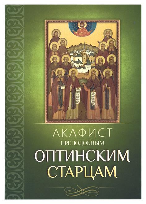 Акафист преподобным Оптинским старцам