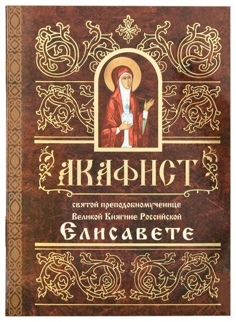 Акафист святой преподобномученице Великой Княгине Российской Елисавете