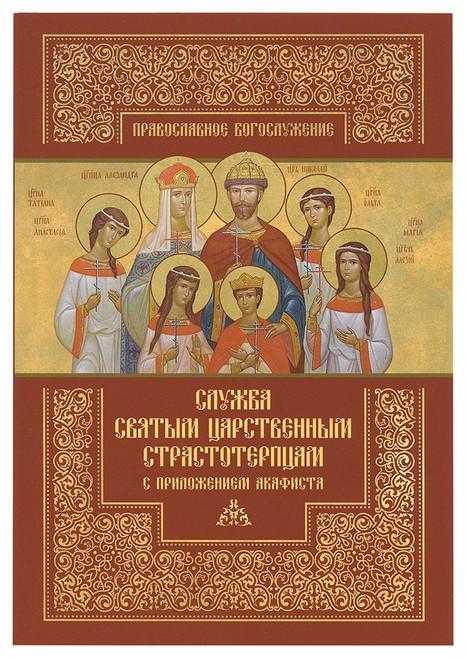 Служба святым Царственным страстотерпцам с приложением акафиста